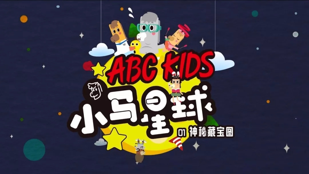 ABC KIDS小马星球儿童剧上线,幼儿运动还能这么玩~
