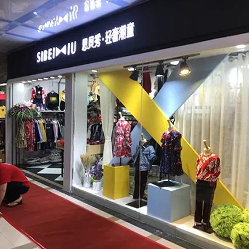 热烈祝贺思贝秀&图零钱成功入驻广西南宁