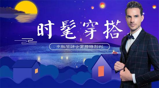 老爷车服饰:中秋绅士如何穿搭才会<a href='http://fashion.china-ef.com/list-96-1.html'  style='text-decoration:underline;'  target='_blank'>时髦</a>百搭?