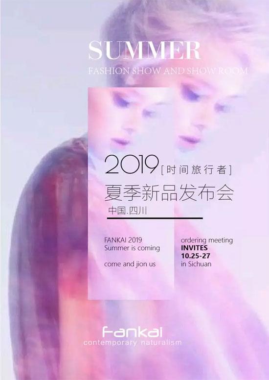 时间旅行者Fankai 19夏季新品发布会邀请函