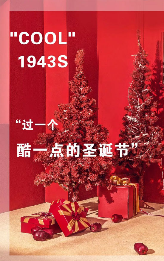 1943S 注意!这个圣诞节一定要酷一点!