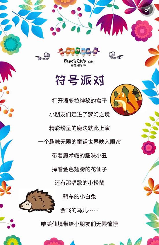 铅笔俱乐部&迷你铅笔2019秋冬新品发布会暨订货会