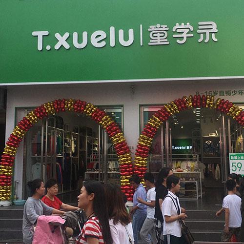 童学录5店齐开业--国内第一家新零售少年装品牌