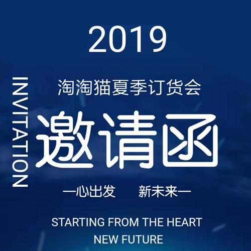 淘淘猫童装2019夏季新品订货会与您相约中国杭州,不见不散!