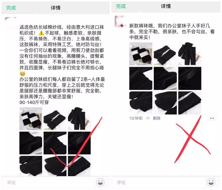 服裝銷售必看!怎么發朋友圈才能做到瘋狂帶貨?(圖4)