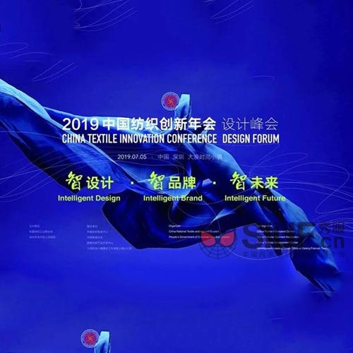 2019中国纺织创新年会设计峰会将于7月在深圳大浪举行