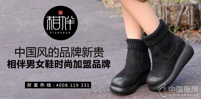 中国风的品牌新贵——相伴男女鞋时尚加盟品牌