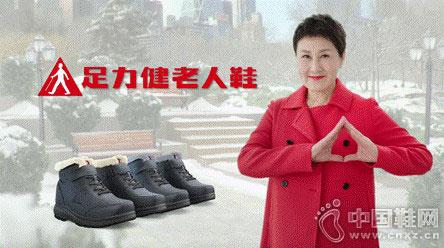 用心服务老年人 足力健老人鞋实力诠释专业老人鞋品牌