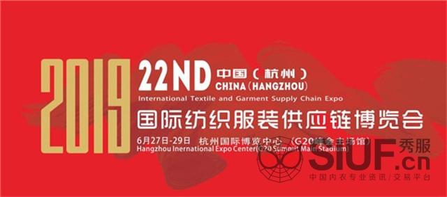 2019第22届中国(杭州)国际纺织服装供应链博览会6月举行