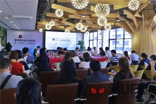 深圳市内衣行业协会第二届理事会第六次会议圆满召开