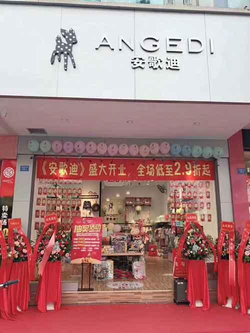 祝贺安歌迪童装梅江区新店盛大开业!