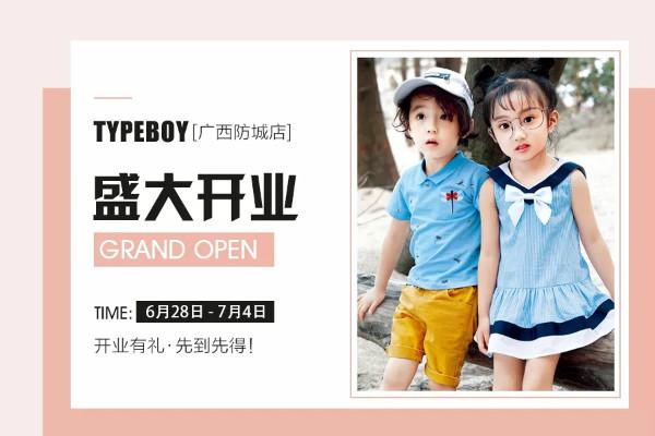 热烈祝贺TYPEBOY形仔广西防城专柜盛大开业!