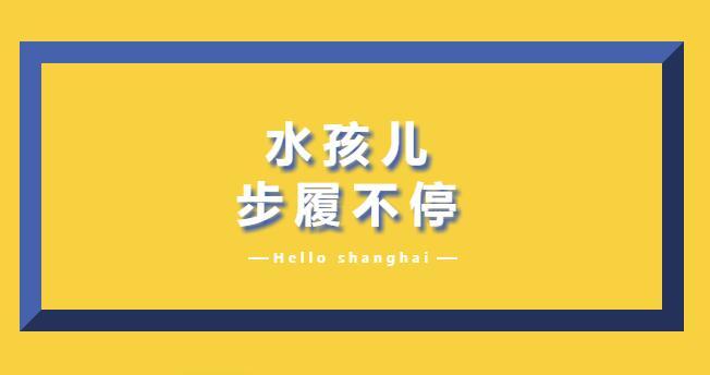 这个夏天注定不平凡,因为水孩儿将在CBME中国孕婴童展童装展上惊艳亮相!