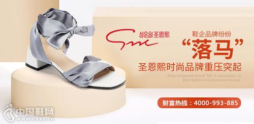 """鞋企品牌纷纷""""落马"""",圣恩熙时尚品牌重压突起"""
