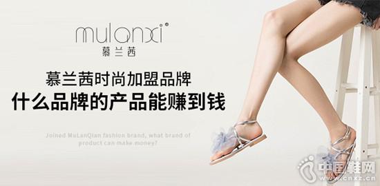 慕兰茜时尚加盟品牌——什么品牌的产品能赚到钱?