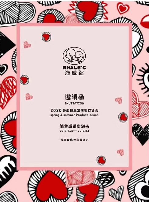 倒计时1天,海威迩品牌童装2020年春夏新品发布会即将举行!