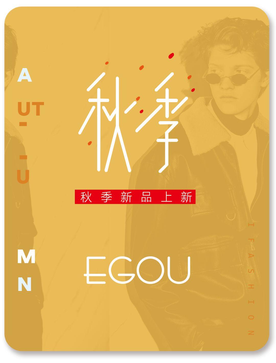秋/EGOU新款为你加持 秋季新品部分门店已上市