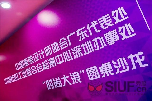中国服装设计师协会广东代表处在深圳大浪时尚小镇揭牌