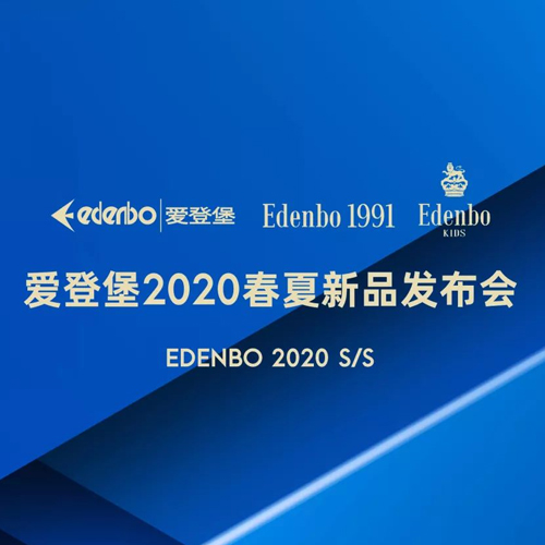 爱登堡男装2020春夏新品发布会即将召开