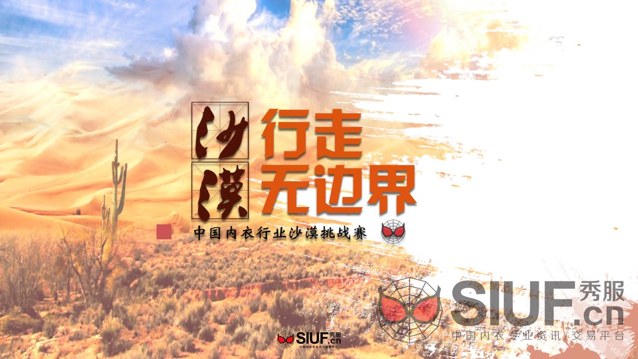 """""""行走无边界""""中国内衣行业沙漠挑啥赛出发动员会圆满成功"""
