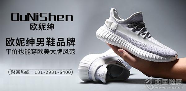 欧妮绅男鞋品牌:平价也能穿欧美大牌风范