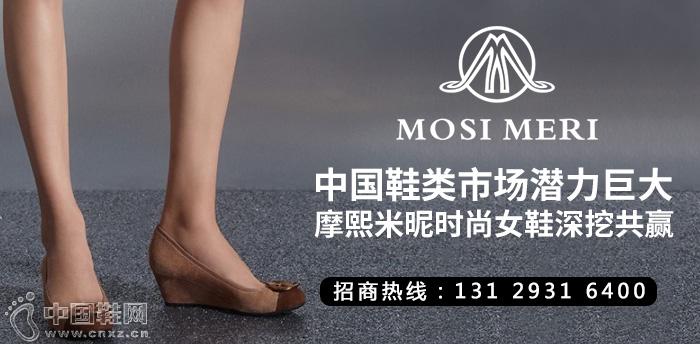 中国鞋类市场潜力巨大,摩熙米昵时尚女鞋深挖共赢