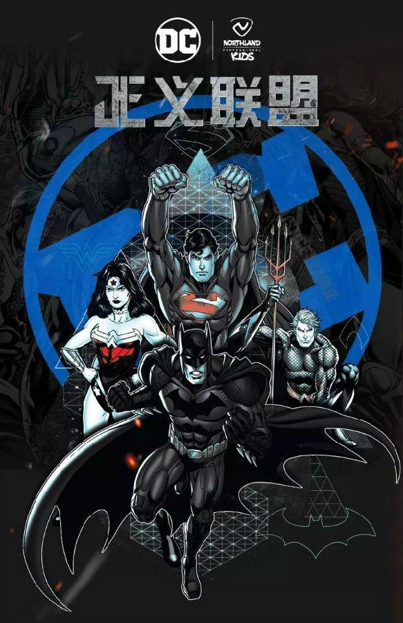 诺诗兰DC联名款〡变身英雄,就趁现在!