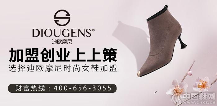 加盟创业上上策,选择迪欧摩尼时尚女鞋加盟