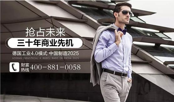 智能制造项目诚邀衬衫定制厂商合作