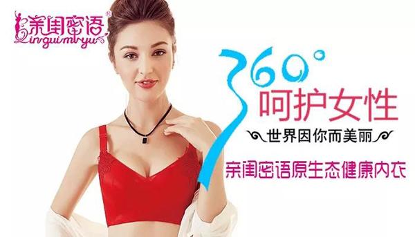 亲闺密语内衣品牌 你的乳腺健康呵护专家