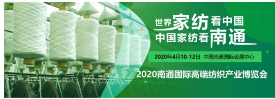 南通紡織展探討行業發展新方向,引領產業邁向新高度!多家知名企業已參與