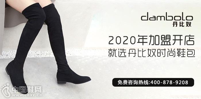 2020年,加盟开店,就选丹比奴时尚鞋包