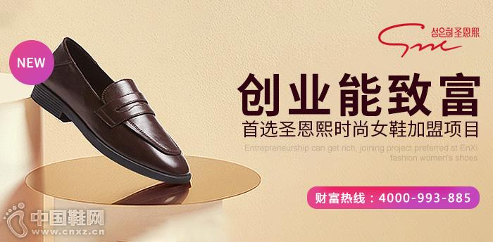 创业能致富,首选圣恩熙时尚女鞋加盟项目