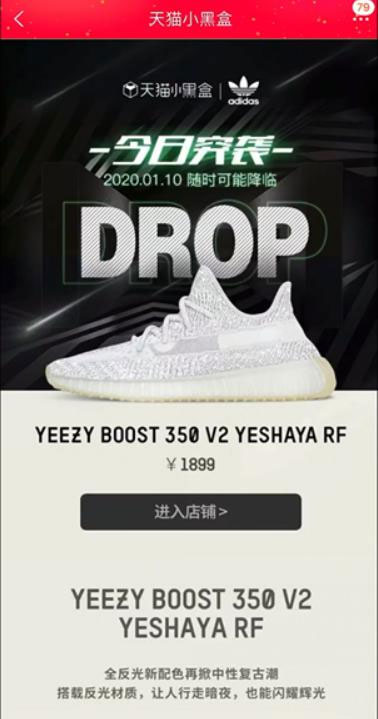 天猫小黑盒全球同步首发YEEZY BOOST 350 V2 YESHAYA RF 开售不到1分钟即售罄