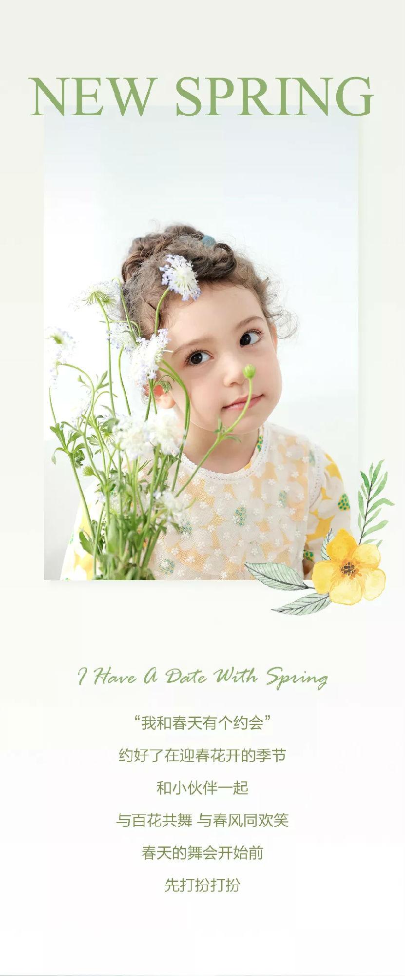我和春天去约会 | 上新了可拉·比特