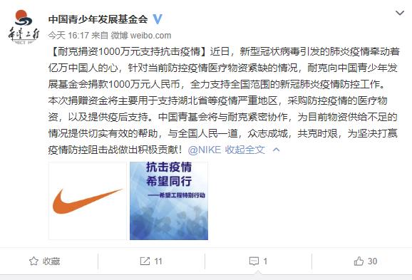 耐克向中国青少年发展基金会捐款1000万元人民币,以支持新型冠状肺炎疫情防控工作