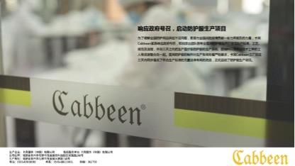 Cabbeen卡宾:疫情期间企业应肩负责任,灵活转变销售形式