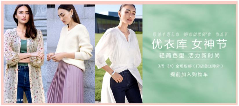 优衣库超过100家中国门店恢复营业