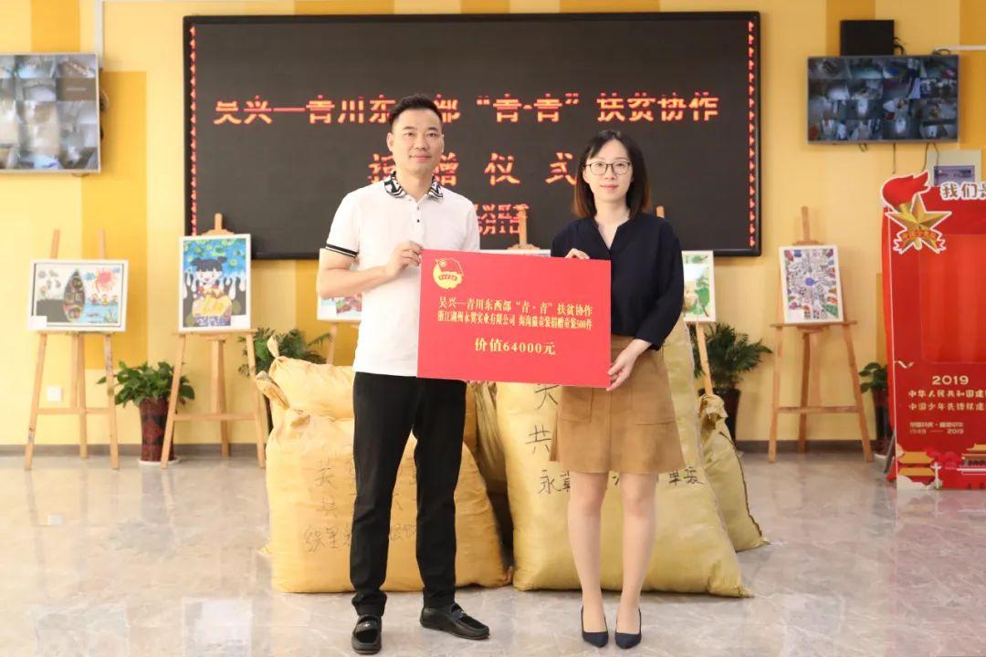 永翼实业淘淘猫童装儿童节为远在青川的孩子送温暖