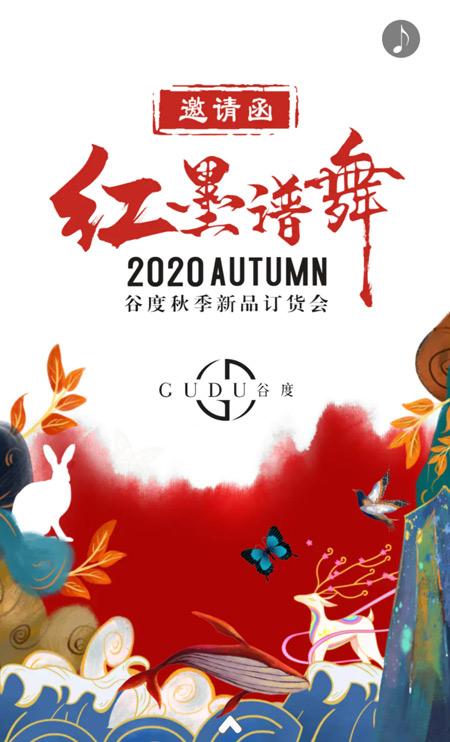 红墨谱舞:谷度原创亚麻设计师女装2020秋季新品订货会邀请函
