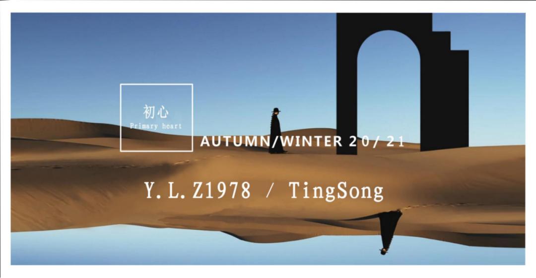 YLZ1978 | 2020秋冬流行趋势