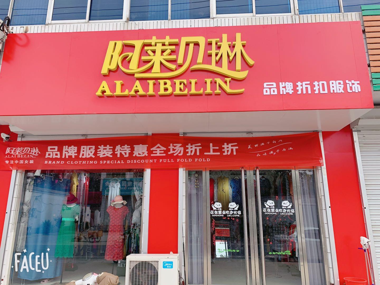 热烈祝贺阿莱贝琳品牌折扣女装河北唐山市迁安市东关村美店开业大吉