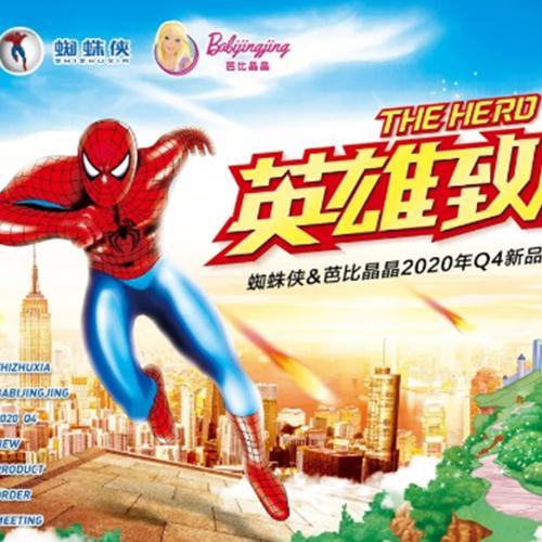 英雄致胜!蜘蛛侠&芭比晶晶2020年Q4新品订货会圆满举办