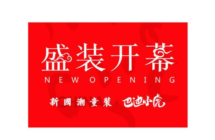 开业盛典 6月25日巴迪小虎童装资中专柜将盛大开业啦!