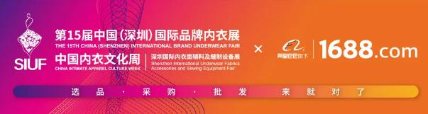7月11日开启第15届深圳品牌内衣展 共享商机