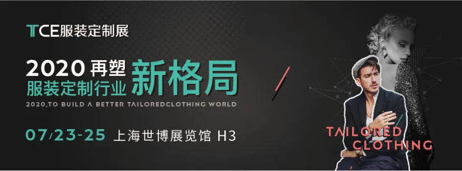 TCE服装定制展:7月23日撕开这场2020 TCE SHOWS(上海)