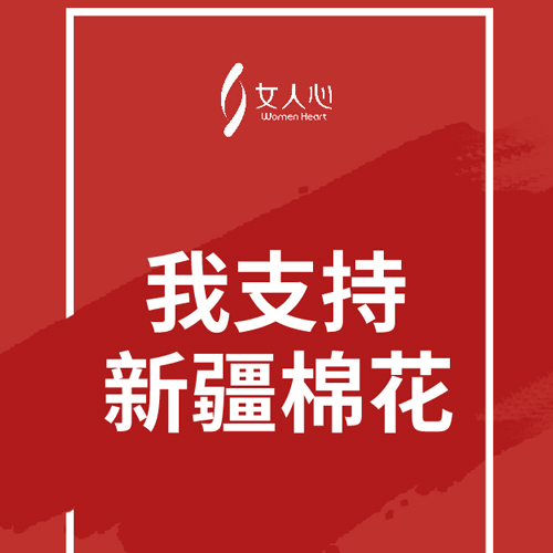 女人心支持新疆棉花!