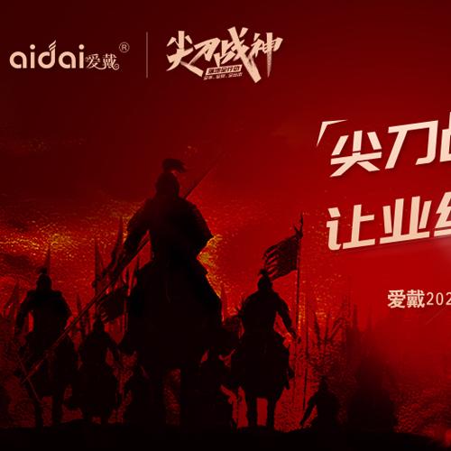 热烈祝贺爱戴「尖刀战神」第二季-浙江站圆满举行!