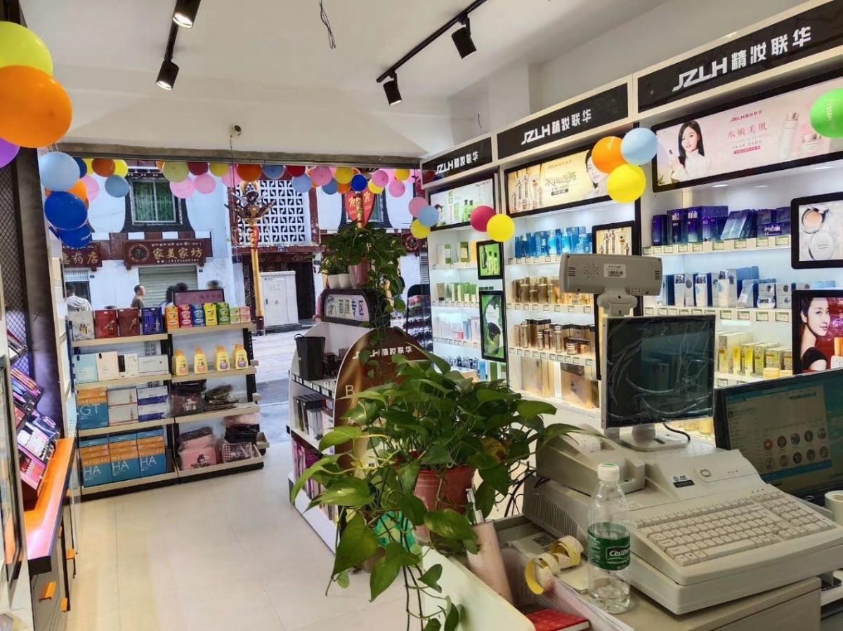 精妆联华化妆品店 优质服务赢得众多消费者芳心