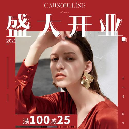 NEW OPENING丨大丰龙湖锦宸天街【CAUSOULLINE】高斯雪岚品牌盛装启幕!